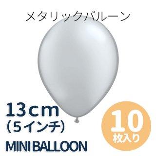 【5インチ 13cm】【ゴム風船】【10枚入り】メタリック シルバー【パーティーデコレーション】【メール便可】