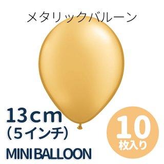 【5インチ 13cm】【ゴム風船】【10枚入り】メタリック ゴールド【パーティーデコレーション】【メール便可】