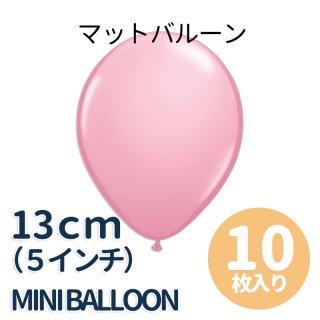 【5インチ 13cm】【ゴム風船】【10枚入り】マット ピンク【パーティーデコレーション】【メール便可】