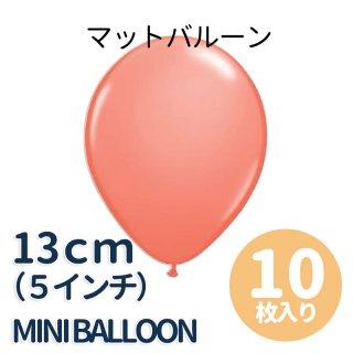 【5インチ 13cm】【ゴム風船】【10枚入り】マット コーラル【パーティーデコレーション】【メール便可】