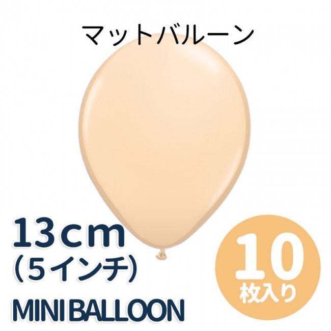 【5インチ 13cm】【ゴム風船】【10枚入り】マット ブラッシュ【パーティーデコレーション】【ネコポス可】