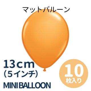 【5インチ 13cm】【ゴム風船】【10枚入り】マット オレンジ【パーティーデコレーション】【メール便可】