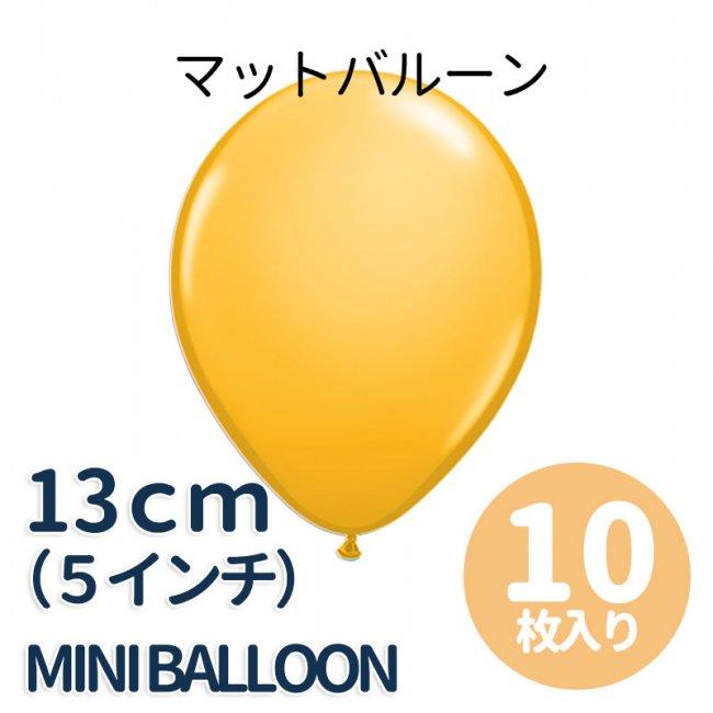 【5インチ 13cm】【ゴム風船】【10枚入り】マット ゴールデンロッド【パーティーデコレーション】【ネコポス可】