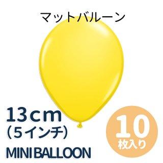 【5インチ 13cm】【ゴム風船】【10枚入り】マット イエロー【パーティーデコレーション】【メール便可】
