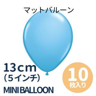 【5インチ 13cm】【ゴム風船】【10枚入り】マット ペイルブルー【パーティーデコレーション】【メール便可】