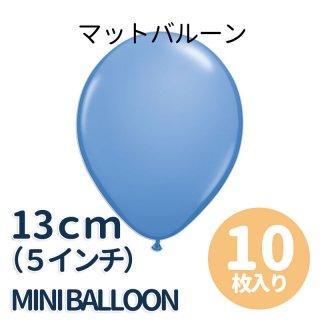 【5インチ 13cm】【ゴム風船】【10枚入り】マット ペリウィンクル【パーティーデコレーション】【メール便可】
