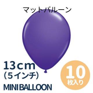 【5インチ 13cm】【ゴム風船】【10枚入り】マット パープルバイオレット【パーティーデコレーション】【メール便可】