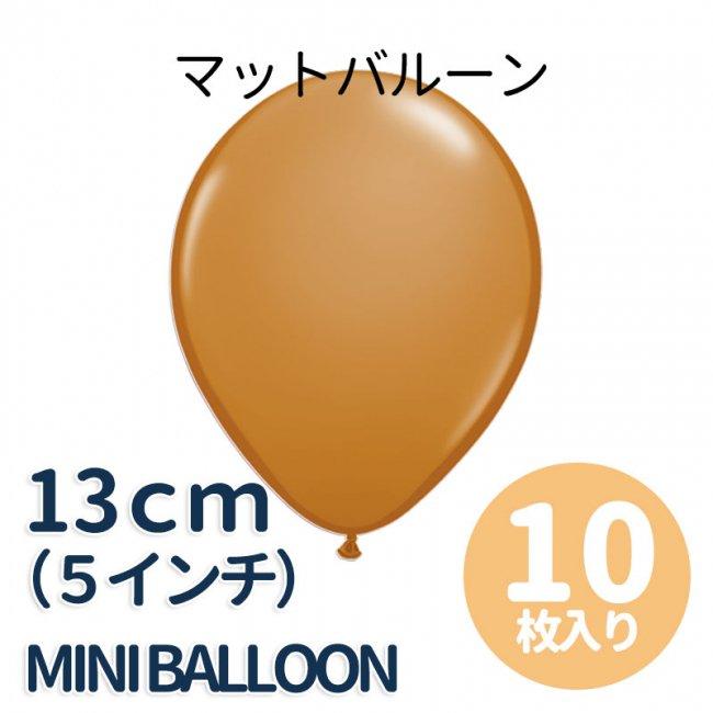 【5インチ 13cm】【ゴム風船】【10枚入り】マット モカブラウン【パーティーデコレーション】【ネコポス可】