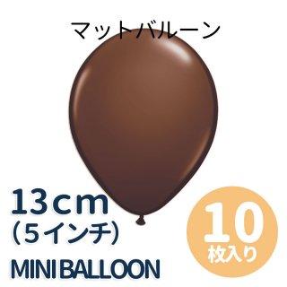 【5インチ 13cm】【ゴム風船】【10枚入り】マット チョコレートブラウン【パーティーデコレーション】【メール便可】
