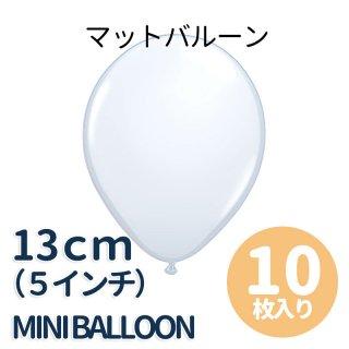【5インチ 13cm】【ゴム風船】【10枚入り】マット ホワイト【パーティーデコレーション】【メール便可】