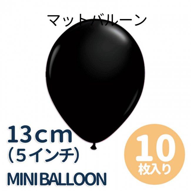 【5インチ 13cm】【ゴム風船】【10枚...