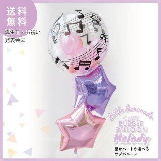 【送料無料】音符の柄が入ったバブルバルーン スターとハートの色が選べる メロディー【浮かせてお届け 風船の色が選べる】