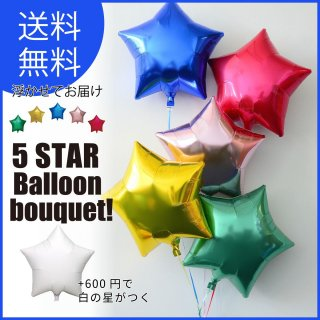 【送料無料】カラフル5色 スターバルーンブーケ 5個 5star【浮かせてお届け】ヘリウムガス入り メッセージ付