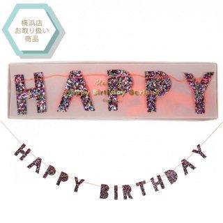 【Meri Meri メリメリ】マルチグリッター デザイン HAPPY BIRTHDAY ミニ ガーランド【キラキラ ラメ グリッター マルチカラー 装飾 ハッピーバースデー】(45-2711)