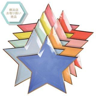 【Meri Meri メリメリ】Jazzy Star カラフルスタープレート 8色【星 ダイカット スター プレート 紙皿 ペーパープレート】【アソート カラフル】(45-2754)