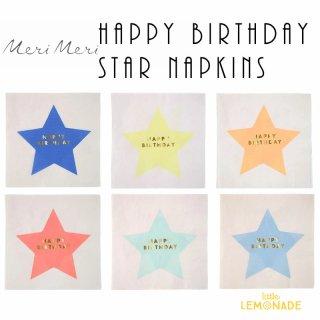 【Meri Meri メリメリ】Jazzy Star カラフルスター HAPPY BIRTHDAY ロゴ入り ナプキン 8色16枚入り【星 スター 紙ナプキン ペーパーナプキン】(45-2791)