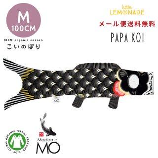 こいのぼり【Madame MO マダムモー】Mサイズ 100cm / Papakoi 黒 ブラック 子どもの日 フランス製 KOINOBORI 送料無料
