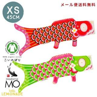 メール便送料無料 【Madame MO マダムモー】こいのぼり XSサイズ 45cm  アズキ/アカ/ミドリ