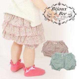 【Bijoux & Bee ビジュー&ビー】おしりフリルブルマ【小花ミント ピンク】日本製(BBT-Z06)