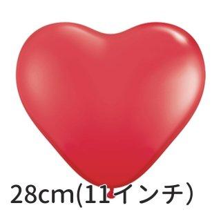 【バルーン】【バラ売り】【11インチ 28cm】ハートのカタチのゴム風船 【レッド】【パーティー デコレーション 風船】