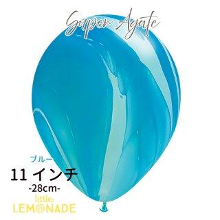 アガット【ゴム風船】 ブルー 青 【ばら売り】 誕生日 バルーン マーブル 大理石 11インチ 28cm 【メール便可】