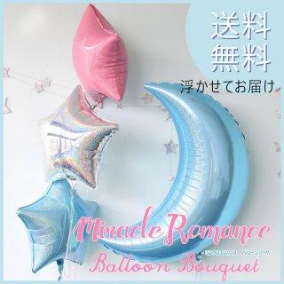 【送料無料】Pastel Moon&Star バルーンブーケ 三日月【浮かせてお届け】【ファーストバースデイ お誕生日 お祝い イベント バルーン電報 結婚式】
