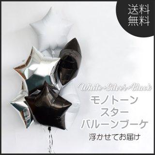 【送料無料】モノトーンスター7個 ホワイト+ブラック+シルバー バルーン ブーケ【浮かせてお届け】ヘリウムガス入り メッセージ付