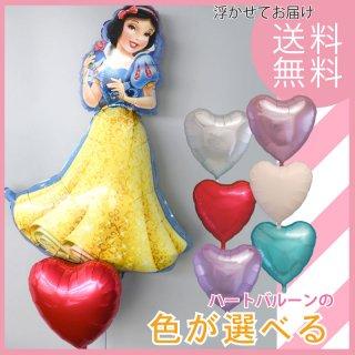 【送料無料】白雪姫 ハート バルーン ブーケ【浮かせてお届け】ヘリウムガス入り メッセージ付 色が選べる しらゆきひめ