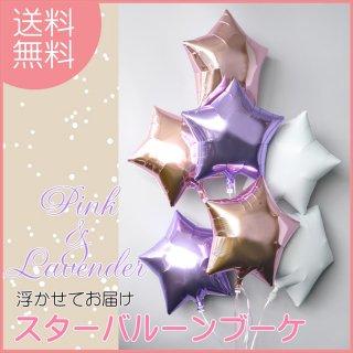 【送料無料】スター7個 ピンク+ラベンダー バルーン ブーケ【浮かせてお届け】ヘリウムガス入り メッセージ付