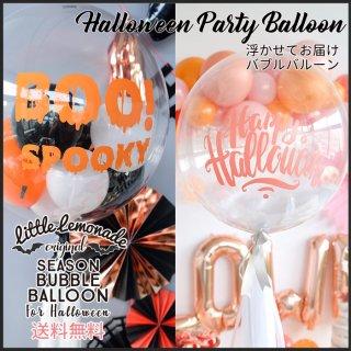 【送料無料】ハロウィン用 大きなバブルバルーン フェザーとバブルが選べる リボンとタッセル付き【浮かせてお届け】ヘリウムガス入り