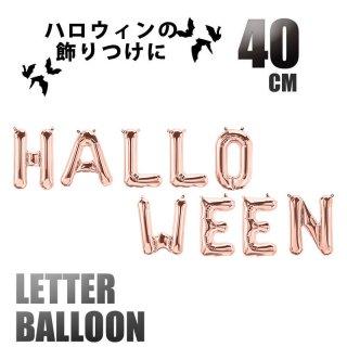 【HALLOWEENセット】34cmレターバルーン【文字の風船 フィルム風船】【ローズゴールド ゴールド シルバー】