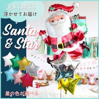 【送料無料】ランニングサンタ&スター2個 バルーンブーケ クリスマスバルーン電報【浮かせてお届け】星の色が選べる サンタクロース