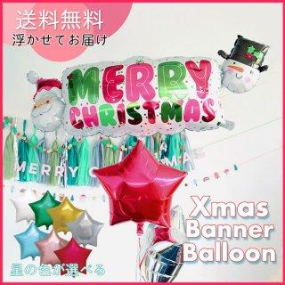 【送料無料】大きなMERRY CHRISTAMS バナー&スター2個バルーンブーケ クリスマスバルーンギフト【サンタ&雪だるま】【浮かせてお届け】星の色が選べる!
