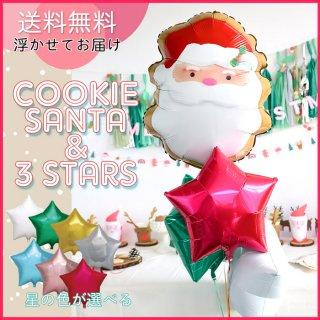 【送料無料】クッキーサンタ&スター3個バルーンブーケ クリスマスバルーン電報 アイシングクッキーのサンタクロース【浮かせてお届け】星の色が選べる