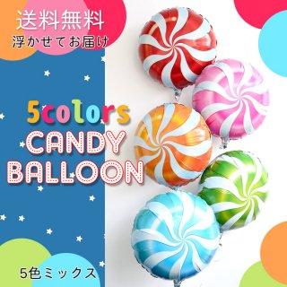 【送料無料】キャンディースワール5色ミックス バルーンブーケ クリスマスバルーンギフトキャンディーの風船【浮かせてお届け】