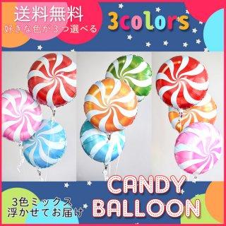 【送料無料】3色選べる キャンディースワール 3個バルーンブーケクリスマスバルーンギフトキャンディーの風船【浮かせてお届け】