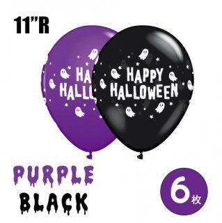 【ハロウィン 風船】6枚パック HALLOWEENおばけプリント 11インチ28CM パープル&ブラック各2