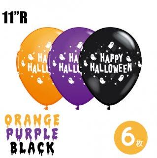 【ハロウィン 風船】6枚パック HALLOWEENおばけプリント 11インチ28CM オレンジ&パープル&ブラック各2