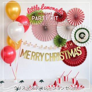 クリスマス デコレーションセット PARTY KIT【ペーパーファン・バルーン・ガーランド・バナー】MERRY CHRISTAMAS cps