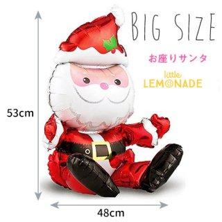 【エアー専用】お座りサンタ 73cm×43cm 【バルーン 風船 フィルム サンタクロース クリスマス X'mas ディスプレイ パーティ— 装飾 デコレーション クリスマスパーティー】