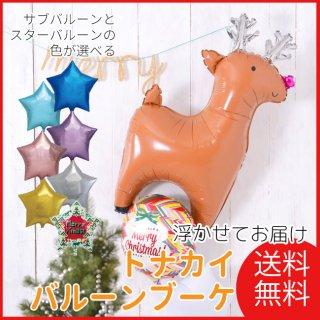 【送料無料】トナカイ&スター バルーンブーケ クリスマスバルーンギフト 【浮かせてお届け】