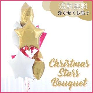 【送料無料】スター7個 クリスマス ゴールド+レッド+ホワイト バルーン ブーケ【浮かせてお届け】ヘリウムガス入り メッセージ付