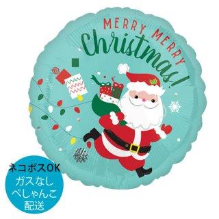 【ぺしゃんこでお届け】クリスマス 丸型フィルムバルーン ランニングサンタ