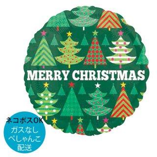 【ぺしゃんこでお届け】クリスマス 丸型フィルムバルーン クリスマスツリーズ