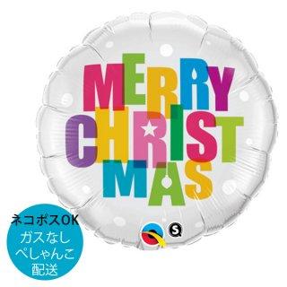 【ぺしゃんこでお届け】クリスマス 丸型フィルムバルーン MERRY CHRISTMAS カラーズ