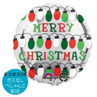 【ぺしゃんこでお届け】クリスマス 丸型フィルムバルーン MERRY CHRISTMAS インライツ