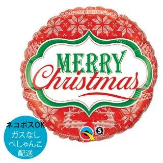 【ぺしゃんこでお届け】クリスマス 丸型フィルムバルーン MERRY CHRISTMAS ノルディック