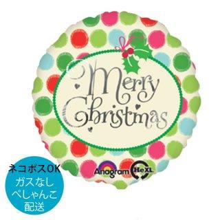 【ぺしゃんこでお届け】クリスマス 丸型フィルムバルーン MERRY CHRISTMAS クリスマスドッツ