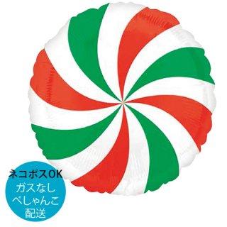 【ぺしゃんこでお届け】クリスマス 丸型フィルムバルーン ペパーミントキャンディー トリコロール