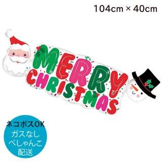 【ぺしゃんこでお届け】クリスマス フィルム風船 サンタ&スノーマンバナー MERRY  【X'mas Balloon パーティー 店舗 ディスプレイ 装飾 風船 ガスなし 】